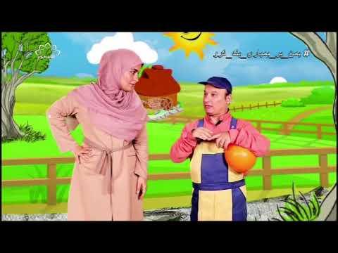 [11Jul2017] بچوں کا خصوصی پروگرام - قلقلی اور بچے - Urdu