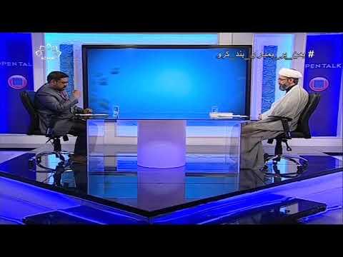 [Open Talk] Islam Aur Azadi,,Biyan | - اسلام اور آزادی بیان - Urdu