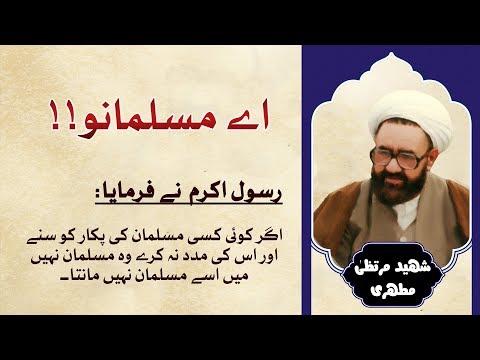 Problems of Muslims in Palestine | فلسطین میں مسلمانوں کے مسائل | Ustad Shaheed Motaheri - Farsi