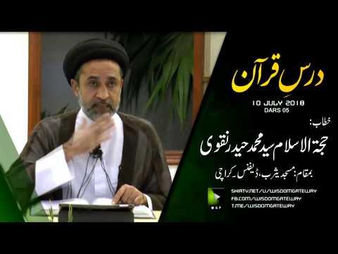 [05] Dars Quran | H.I Syed Muhammad Haider Naqvi -  10 July 2018 - Urdu