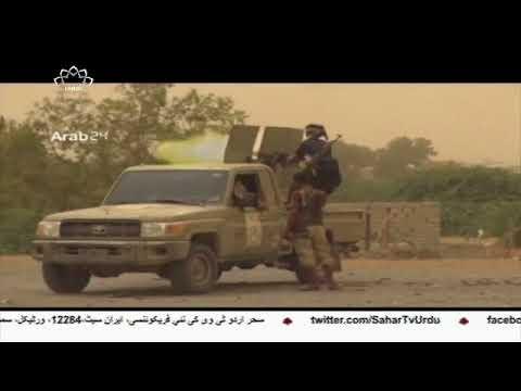 [13Jul2018] یمن میں جارحین کے جنگی جرائم - Urdu