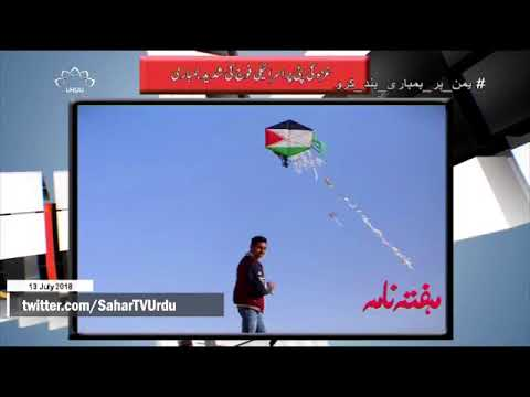 [13Jul2018] غزہ کی پٹی پر اسرائیلی فوج کی شدید بمباری- Urdu