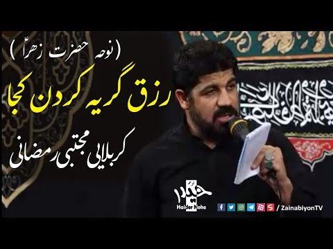 رزق گریه کردن کجا (زمینه بسیار زیبا)  مجتبی رمضانی | مداحی حضرت