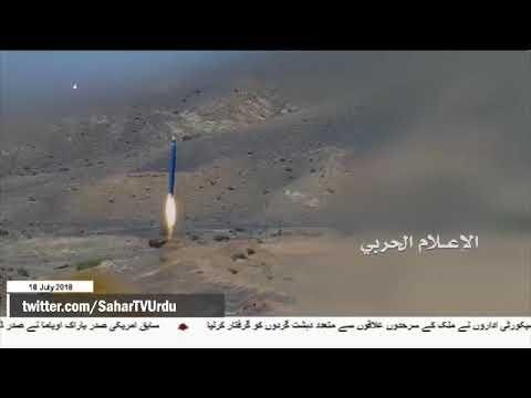 [18Jul2018] سعودی فوجی مرکز پر یمن کا میزائلی حملہ- Urdu