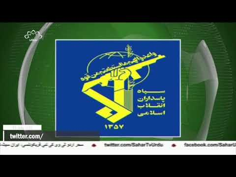 [21Jul2018] مغربی ایران میں دہشت گردوں کے ہاتھوں دس سیکورٹی اہلکار شہید