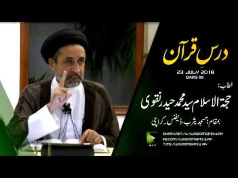 [08] Dars Quran | H.I Syed Muhammad Haider Naqvi -  23 July 2018 - Urdu