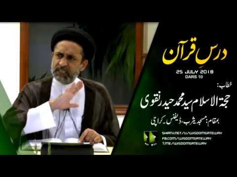 [10] Dars Quran | H.I Syed Muhammad Haider Naqvi -  25 July 2018 - Urdu
