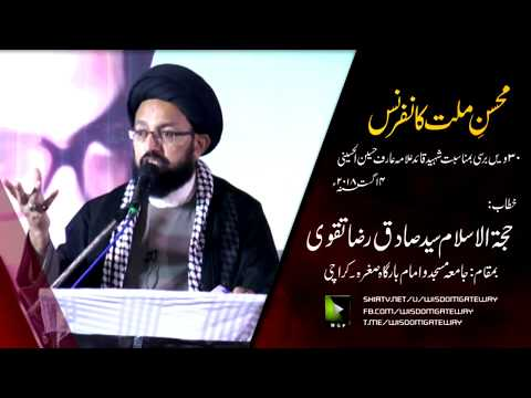 [Mohsin-e-Millat Conference] Speech : H.I Syed Sadiq Raza Taqvi | 04 Aug 2018 - Urdu