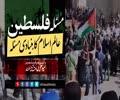 مسئلہ فلسطین عالم اسلام کا بنیادی مسئلہ | Farsi sub Urdu