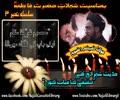 03rd Majlis Ayyam e Fatimyah 2011 Topic: Ali a.s Ki Muhabat By Allama Syed Zaigham Rizvi at Qum - Urdu