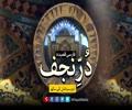 فارسی قصیدہ | دُرِّ نجف | اُردو سبٹائٹل کے ساتھ | Farsi sub Urdu