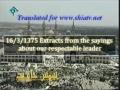 Ayatullah Khamenei about Ayatullah Khomeini - Farsi sub English