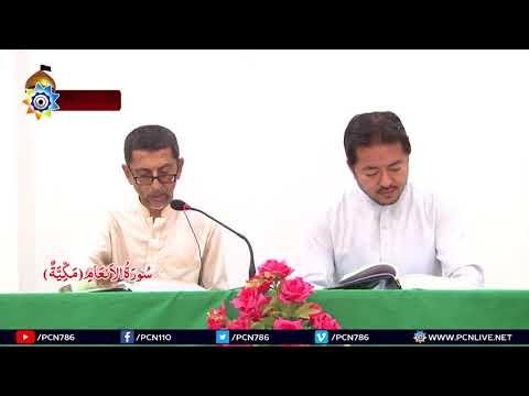 Quran Fehmi - 26 Surah e Maida\\\'h/ Surah e Anaam 8 July 2018 Tafseer: H.I Syed Haider Naqvi - Urdu