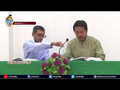 Quran Fehmi - 34 Surah e Aara\'af Verse (142 to 162) 2nd September 2018 Tafseer: H.I Ghulam Abbas Raeesi - Urdu