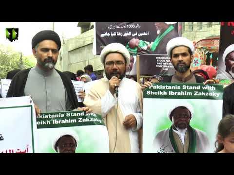 [Protest] 1000 Days of illegal Detention of Sheikh Zakzaky   Speech: Mol.Muhammad Hussain Raesi - Urdu