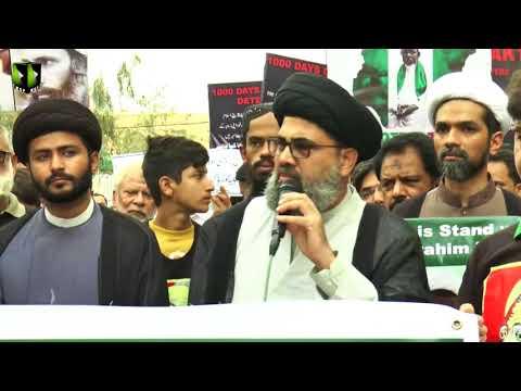 [Protest] 1000 Days of illegal Detention of Sheikh Zakzaky   Speech: H.I Syed Ahmed Iqbal Rizvi - Urdu