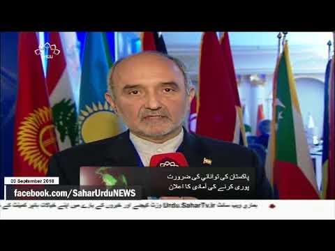[09Sep2018] پاکستان کی توانائی کی ضرورت کو پورا کرنے کے لئے ایران کا اعل