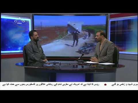 [10Sep2018] شام کے خلاف امریکی جارحیت- Urdu
