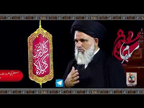 Noha: Muslim (ibn Aqueel) ki Zarurat Hai, Har dor kay Rehbar ko. Urdu