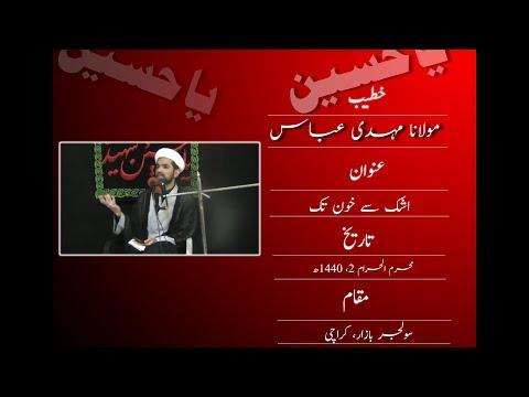 Maulana Mehdi Abbas | Majlis | Shab e 4th Muharram 1440H - Urdu