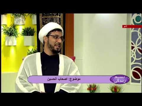 [ امام حسینؑ اور ان کے اصحابؑ[نسیم زندگی - Urdu