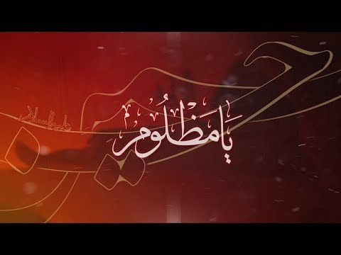 [Nauha 2018] Mazloom Hussain (as) | Syed Ali Deep Rizvi | Muharram 1440/2018 - Urdu