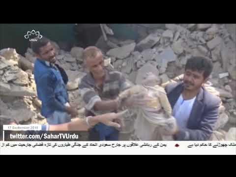 [17Sep2018] یمن کے خلاف وحشیانہ سعودی جارحیت - Urdu