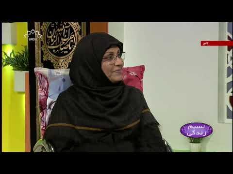 [ کربلا میں حضرت زینب سلام اللہ علیہا کا کردار [نسیم زندگی - Urdu