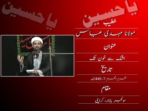 Maulana Mehdi Abbas | Majlis | Shab e 8th Muharram 1440H - Urdu