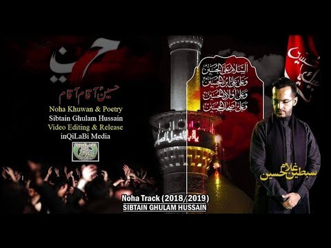 🎦  نوحہ | حسینؑ ٓآقام آقام | انقلابی میڈیا کی خصوصی پیشکش - Urdu