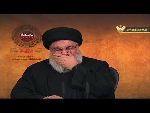 السيد حسن نصرالله ليلة الثالث من شهر محرم 1440 - Arabic