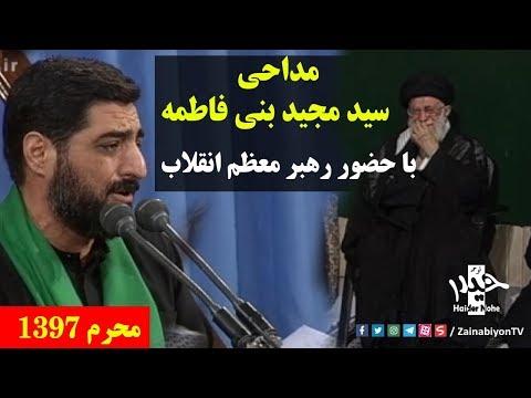 مداحی سید مجید بنی فاطمه با حضور رهبرانقلاب | محرم 1397 - Farsi