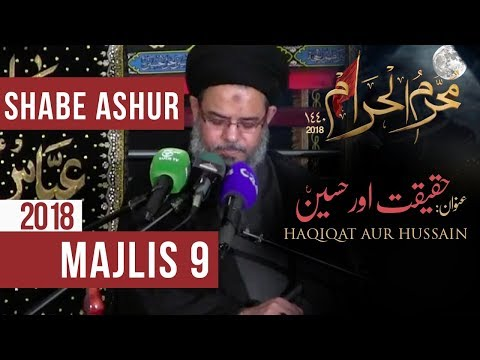 Majlis Shab e Ashur 9th Muharram 1440/19th September 2018 Topic:Haqiqat aur Hussain(as) By Ayatullah Syed Aqeel Algharav