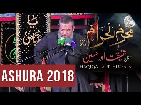 Majlis Roz-e-Ashur Muharram 1440/20th September 2018 Topic:Haqiqat aur Hussain(as) By Ayatullah Syed Aqeel Algharavi-Urd