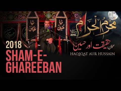 Majlis Sham e Ghareeban Muharram 1440/20th September 2018 Topic:Haqiqat aur Hussain(as) By Ayatullah Syed Aqeel Algharav