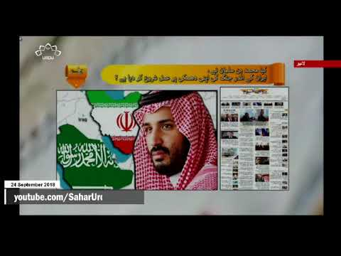 [24Sep2018] کیا محمد بن سلمان نے ایران کے اندر جنگ کی اپنی دھمکی پر عمل ش