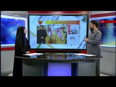[24Sep2018] پاکستان ، ایران و سعودی عرب کے درمیان - Urdu
