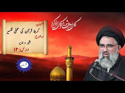 [Karbala Quran ki Amali Tafseer Dars 12] Topic: Basheer w Nazeer By Ustad Syed Jawad Naqvi  2018 Urdu