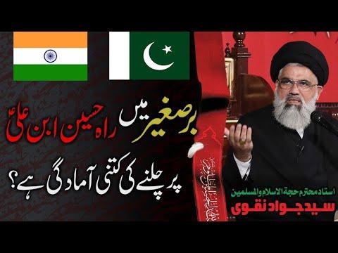 Bar e Sagheer mai Rah e Hussain ibn e Ali (a.s.) per chalnay ki kitni amadgi hai? - Syed Jawad Naqvi 2018 Urdu