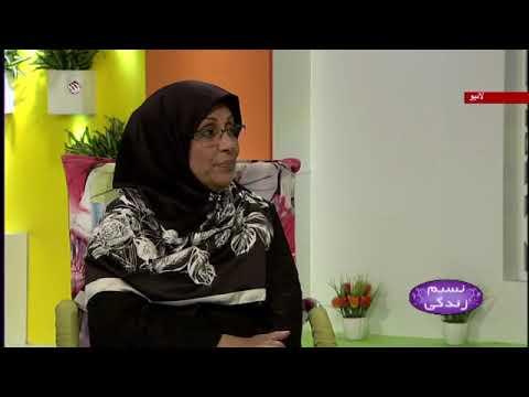 [ خاندان اور اس کی تشکیل کی ضرورت[ نسیم زندگی - SaharTv Urdu