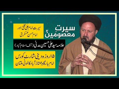 Lecture 15 Seerat-E-Imam Ali Naqi a s l Imam Hassan Askari a s By Allama Syed Ali Hussain Madni from Islamabad - Urdu