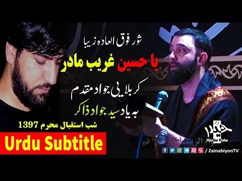 یا حسین غریب مادر (شور به یاد جواد ذاکر)  جواد مقدم | Farsi sub Urdu