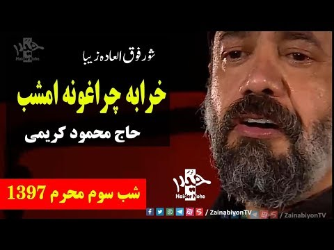 خرابه چراغونه امشب (شور بسیار زیبا) حاج محمود کریمی | Farsi