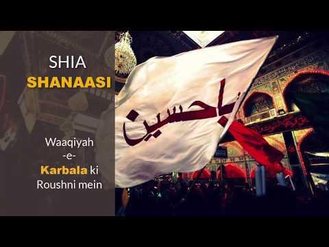 3rd Majlis 13th Muharram 1439/2017 Topic:Shia Shanaasi Waaqiyah e Karbala ki Roushni Mein By H I Akhtar Abbas Jaun-Urdu
