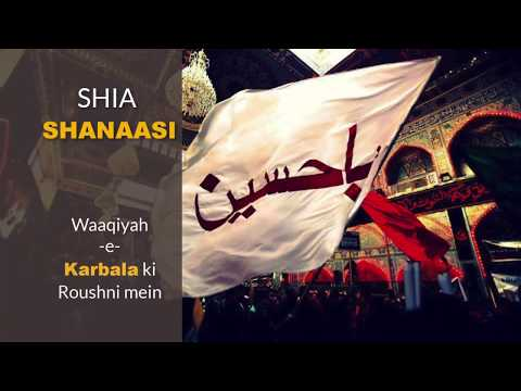 8th Majlis 18th Muharram 1439/2017 Topic:Shia Shanaasi Waaqiyah e Karbala ki Roushni Mein By H I Akhtar Abbas Jaun-Urdu
