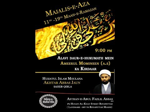 1st Majlis E Aza Topic:ALAVI DAUR-E-HUKUMATH MEIN AMEERUL MOMINEEN(A.S) KA KIRDAAR By H I Akhtar Abbas Jaun-Urdu