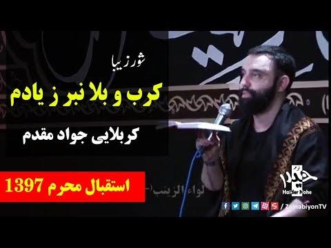 کرب و بلا نبر ز یادم (شورفوق العاده زیبا) کربلایی جواد مقدم | Fars
