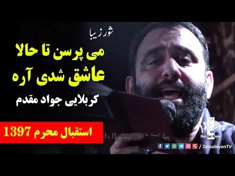 می پرسن تا حالا عاشق شدی آره (شورزیبا) کربلایی جواد مقدم| Farsi