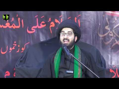 [04] Topic:Quran o Ahl e Bait   H.I Syeed Sibtain Ali Naqvi   Muharram 1440 - Urdu