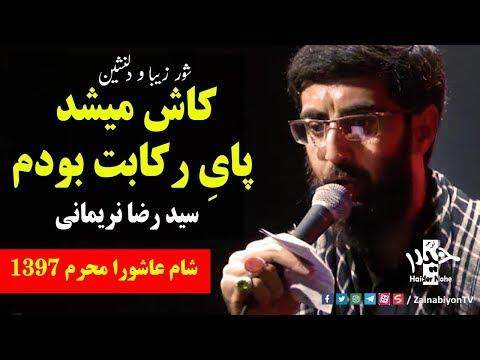 کاش میشد پایِ رکابت بودم ( شور بسیار زیبا)  سید رضا نریمانی | Farsi